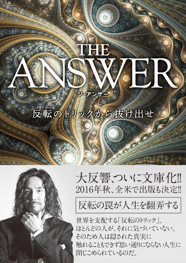 THE ANSWER 文庫本版