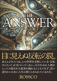 「THE ANSWER」